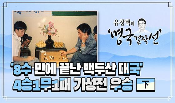 '8수 만에 끝난 백두산 대국' 4승1무1패 기성전 우승
