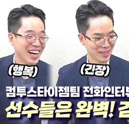 '선수들은 완벽! 감독이 흠!' 전화 인터뷰 모아모아.zi..