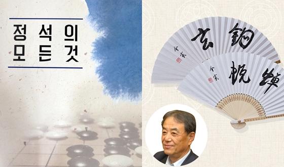 김만수 신간 출간, 김인9단 휘호 부채 출시