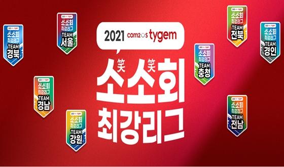최강리그 초대 챔프엔 충청!