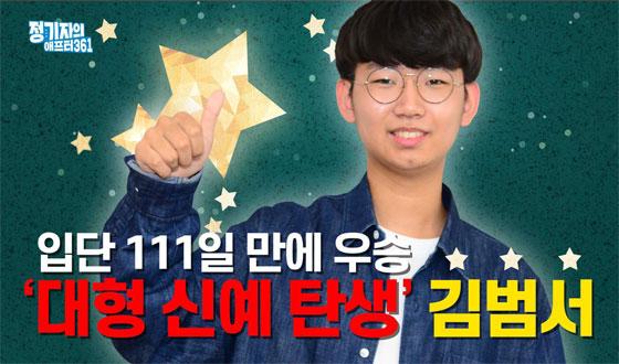입단 111일 만에 우승 '대형 신예 탄생' 김범서