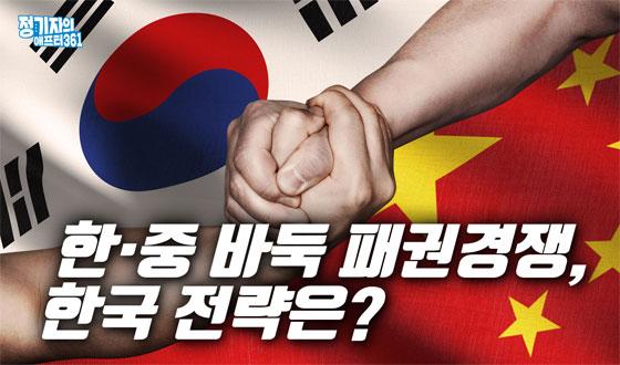 한·중 바둑 패권경쟁, 한국 전략은?