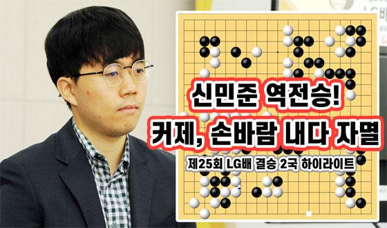 커제, 손바람 내다 역전패…신민준 반격 성공