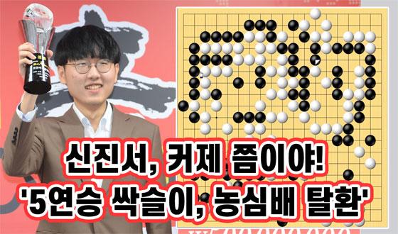 신진서, 커제 쯤이야! '5연승 싹쓸이, 농심배 탈환'