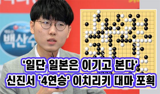 '일단 일본은 이기고 본다' 신진서 '4연승'