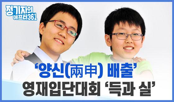 '양신' 배출한 영재입단대회 '득과 실'