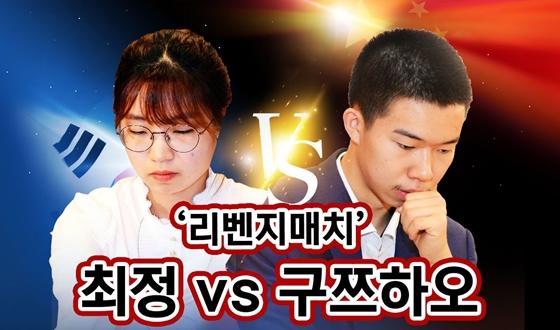 '리밴지매치' 최정-구쯔하오, 타이젬에서 2판 연속 대결