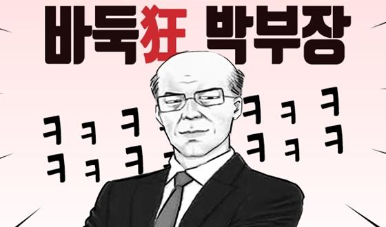 3분순삭 어른만화 '바둑광 박부장' 더빙툰으로 재탄생