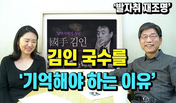우리가 '김인 국수'를 기억해야하는 이유ㅣ발자취 재조명