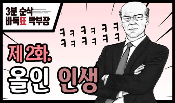 '바둑광 박부장' 2화 올인 인생