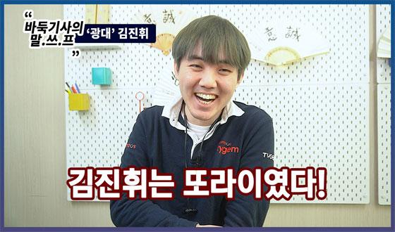 어릴 적 김진휘는 '또라이' 였다!