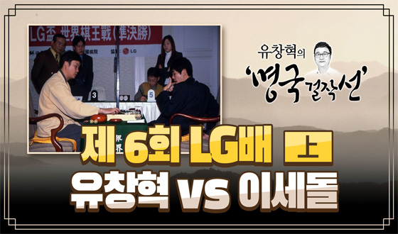 LG배 결승을 향한 이세돌과 유창혁의 '진짜 승부'