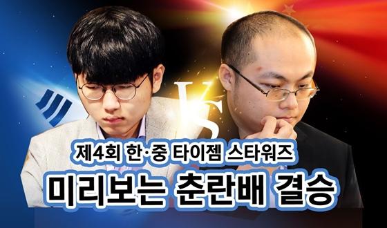춘란배 결승 '신진서-탕웨이싱' 타이젬에서 사전탐색전