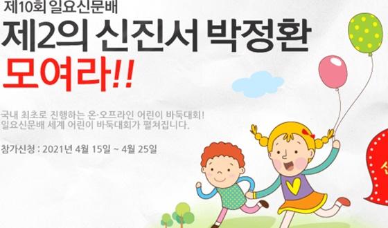 '반갑다 바둑아!' 10회 일요신문배 온오프 개최