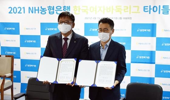 'NH농협은행 여자리그' 5월부터 8개팀으로 시작