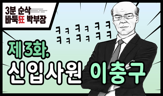 '바둑광 박부장' 3화 오오옷 넌 무조건 합격이닷!