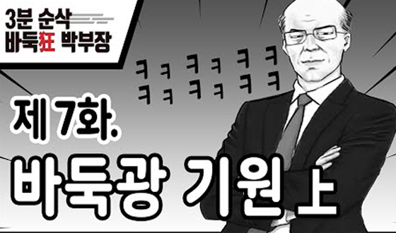 '바둑광 박부장 7화' 바둑광들을 증오합니다