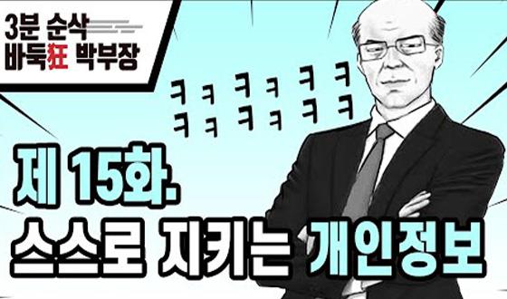 바둑광 박부장 15화 개인정보는 스스로 지켜요
