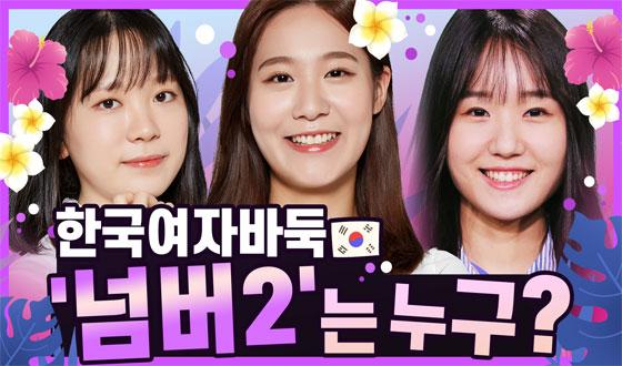 한국여자바둑 '넘버2'는 누구?
