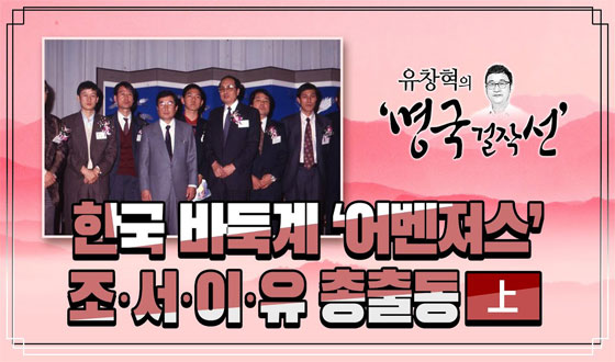 한국바둑 '어벤져스' 조서이유 총출동