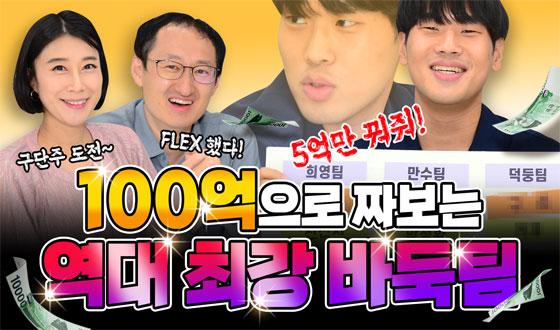 [10억 포인트 이벤트] '내 마음 속 역대 최강 바둑팀은?'