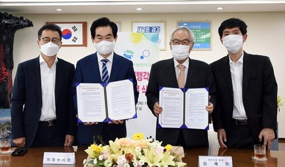 의정부 바둑전용경기장 건립 착수보고회 개최