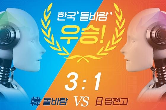 한국판 알파고 '돌바람', 일본 '딥젠고'에게 3대1 압승