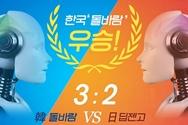 '돌바람-딥젠고' 5일간의 명승부 종료…돌바람 3대2로 우승