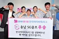 '불타오른' 충남 SG골프, 통합 챔피언 등극
